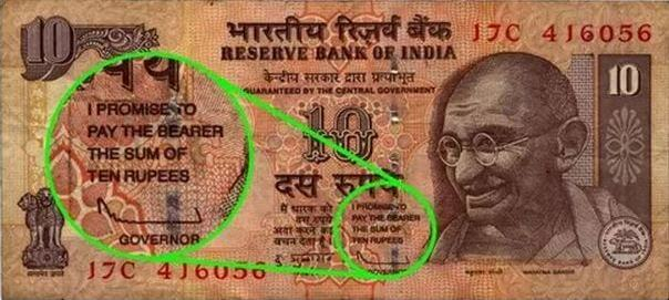 One Rupee Note Difference
